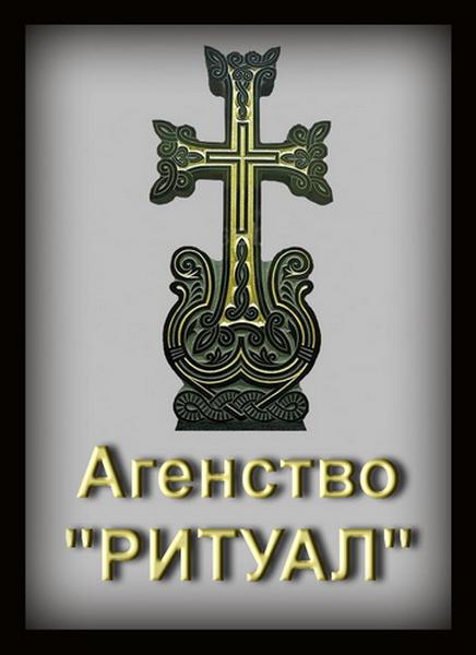 Ритуальные услуги - Георгиевск - Агенство РИТУАЛ